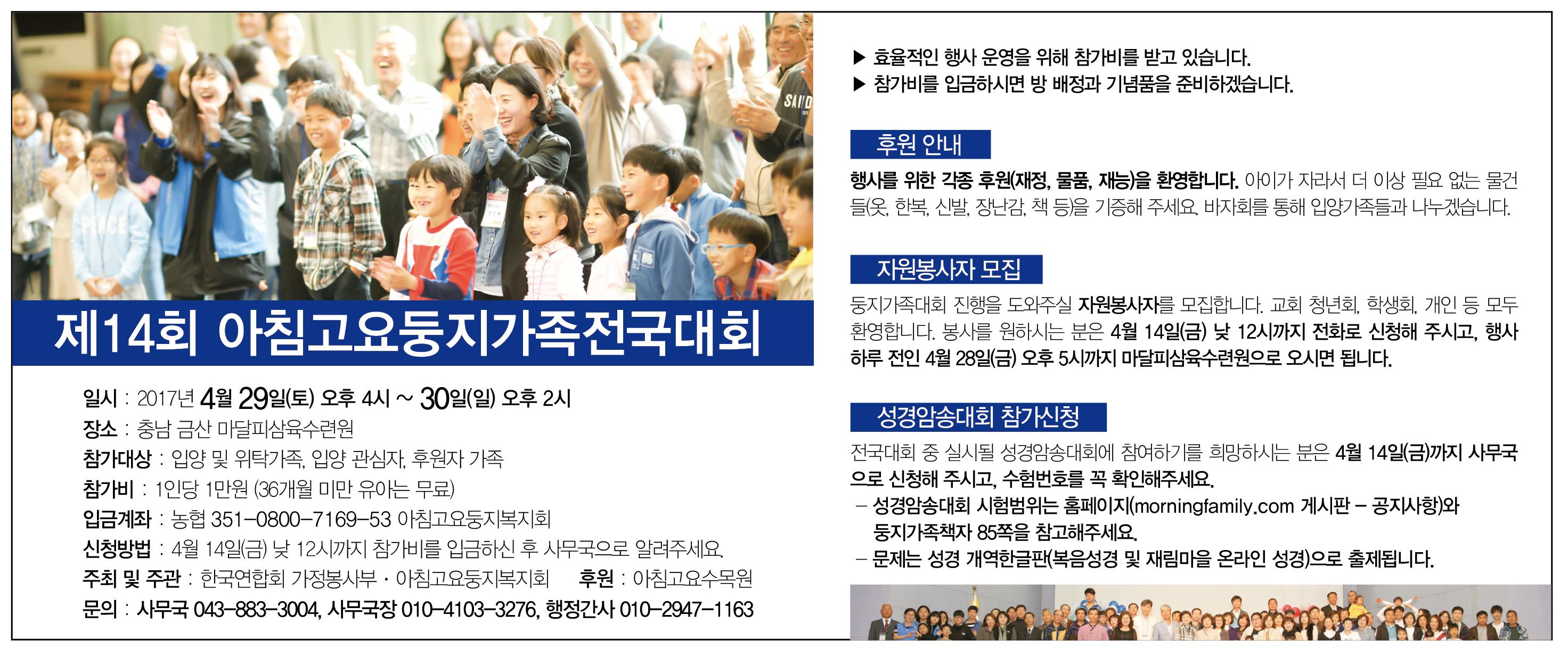 제14회 아침고요둥지가족전국대회.jpg