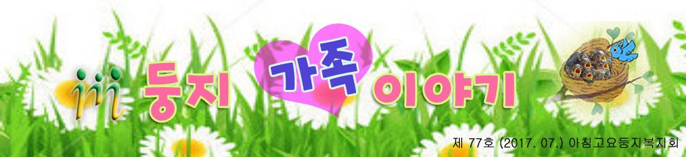 둥지회 2017. 07 하양 꽃 copy.jpg
