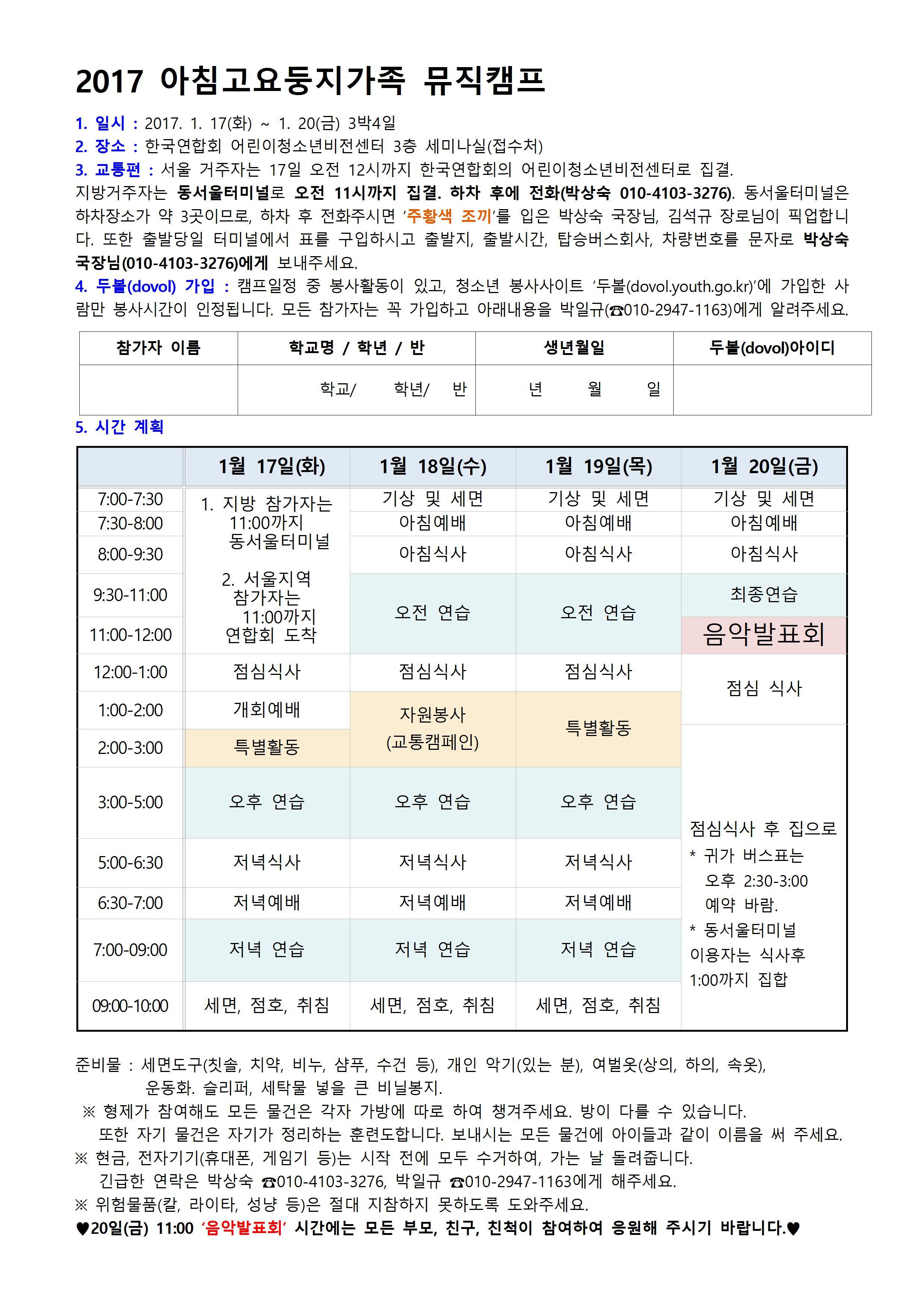뮤직캠프 안내문.jpg