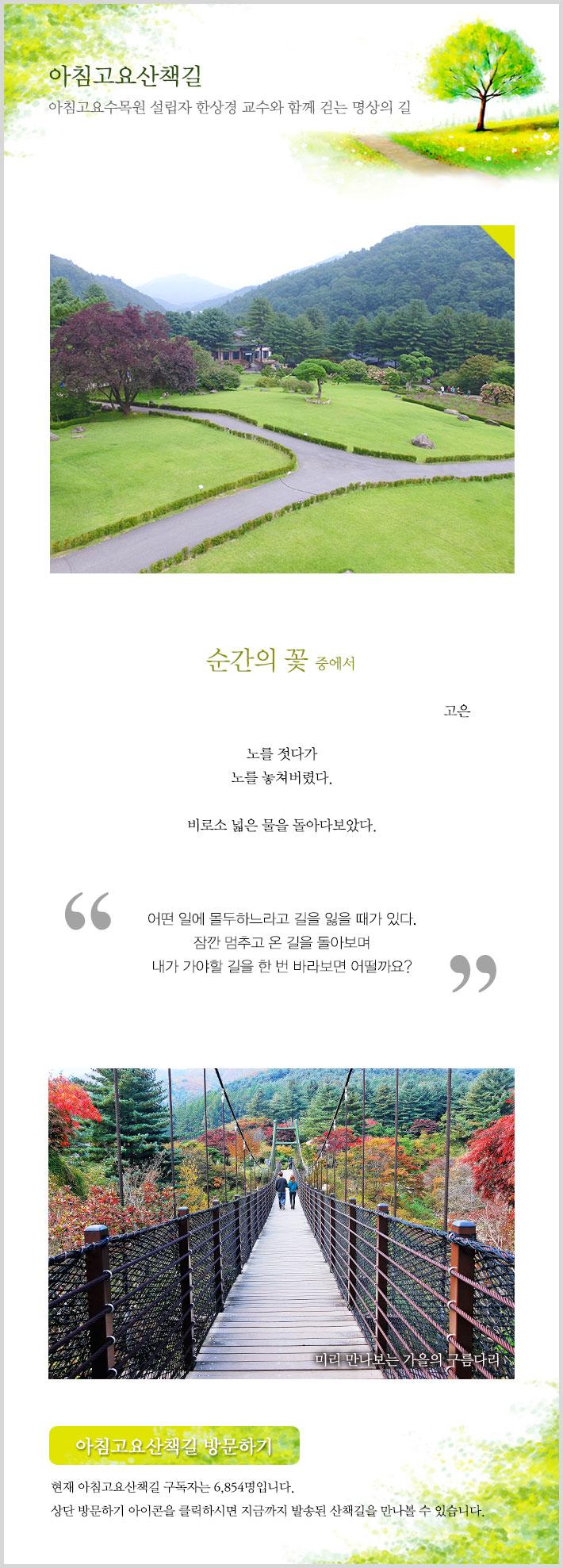 산책길(순간의 꽃, 고은).jpg